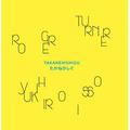 一噌幸弘 / たかねひしぐ(ROKU015)LPレコード
