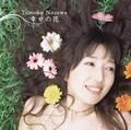 野沢知子/幸せの花 (SJFB-0002)
