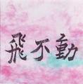 飛不動(田村夏樹、藤井郷子、金井敬一、見世秀麿)(ICD-1140)