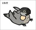 ダイカットステッカー(桜文鳥ヒナ/そのう)