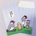 ぽち袋(ほんのきもち・桜文鳥と埴輪)