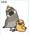 ダイカットステッカー(桜文鳥ヒナ2/アヒル)