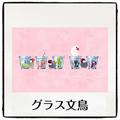 グラス文鳥ポストカード(CRM0018)