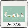 カップ文鳥ポストカード(CRM0017)