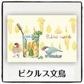 ピクルス文鳥ポストカード(CRM0020)