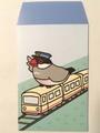 ぽち袋(電車)