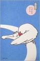 ポストカード「文鳥百姿/うずまきまいた」