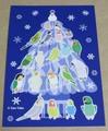 トリスマス・カード(SAT0033)