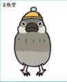 ダイカットステッカー(桜文鳥ヒナ1/直立)