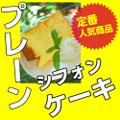 プレーンシフォンケーキ