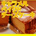 キャラメルベイクドチーズケーキ