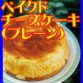 【バースデー】 【無添加】 【のし対応】 【お返し】 【入学祝】 【内祝い】 【ポイント消化】【母の日】【父の日】【連休】ベイクドチーズケーキ(プレーン)