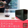 【送料無料】Ullo ワイン酸化防止剤除去プレミアムスターターセット+専用フィルター(10枚入)のスペシャルセット