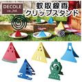 DECOLE(デコレ)蚊取り線香クリップスタンド