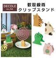 DECOLE(デコレ) 蚊取り線香クリップスタンド(税込)