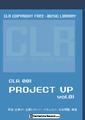 CLR001-Project VP Vol.01【著作権フリー音楽/BGM】