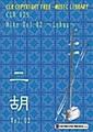CLR025-二胡 Vol.02【著作権フリー音楽/BGM】
