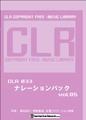 CLR033-ナレーションバックVol5 プロモーション【著作権フリー音楽/BGM】