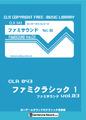 CLR043-ファミサウンドVol.03 ファミクラシック1【著作権フリー音楽/BGM】