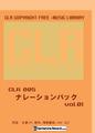 CLR005-ナレーションバック Vol.01【著作権フリー音楽/BGM素材集】