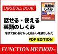 電子書籍「話せる・使える英語のしくみ」PDF版 ダウンロード販売