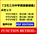コミニカ中学英語<基礎編> Aセット 音声CD付き郵送販売