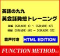 英語の九九 英会話発想トレーニング HTML版 ダウンロード販売