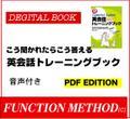 電子書籍「英語脳構築オウム返しトレーニング」ダウンロード販売
