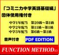 コミニカ中学英語<基礎編>団体使用 音声CD付き郵送販売