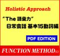 """The 語彙力""日常会話 基本15動詞編 PDF版 ダウンロード販売"