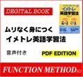 電子書籍「ムリなく話せるイメトレ英語学習法」PDF版 ダウンロード販売