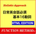 日常英会話必須基本16動詞(HTML版・音声つき) ダウンロード販売