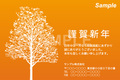No889 年賀状 ビジネス(テンプレート) オレンジ 【AI】