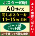 【A0サイズ】コート紙(マット調)11~15枚