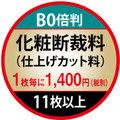 化粧断裁料(B0倍判) 11枚以上