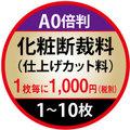 化粧断裁料(A0倍判) 1~10枚まで