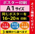 【A1サイズ】フォト光沢&半光沢&マット合成紙 16~20枚