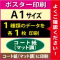 【A1サイズ】コート紙(マット調)1枚