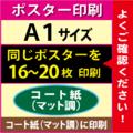 【A1サイズ】コート紙(マット調)16~20枚
