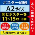 【A2サイズ】フォト光沢&半光沢&マット合成紙 11~15枚