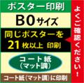 【B0サイズ】コート紙(マット調)21枚以上