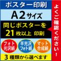 【A2サイズ】フォト光沢&半光沢&マット合成紙 21枚以上
