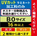 【B0サイズ】UVカットラミネート 16枚以上