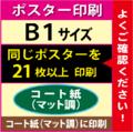 【B1サイズ】コート紙(マット調)21枚以上
