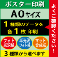 【A0サイズ】フォト光沢&半光沢&マット合成紙 1枚