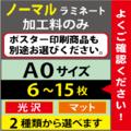 【A0サイズ】ノーマルラミネート 6~15枚