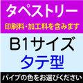 【B1サイズ/タテ型】タペストリー
