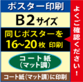 【B2サイズ】コート紙(マット調)16~20枚