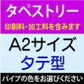 【A2サイズ/タテ型】タペストリー