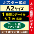 【A2サイズ】コート紙(マット調)1枚